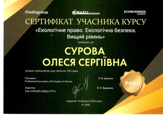 https://pb-bazis.com/wp-content/uploads/2020/03/sertifikat-uchasnika-kursu_01-640x467.jpg