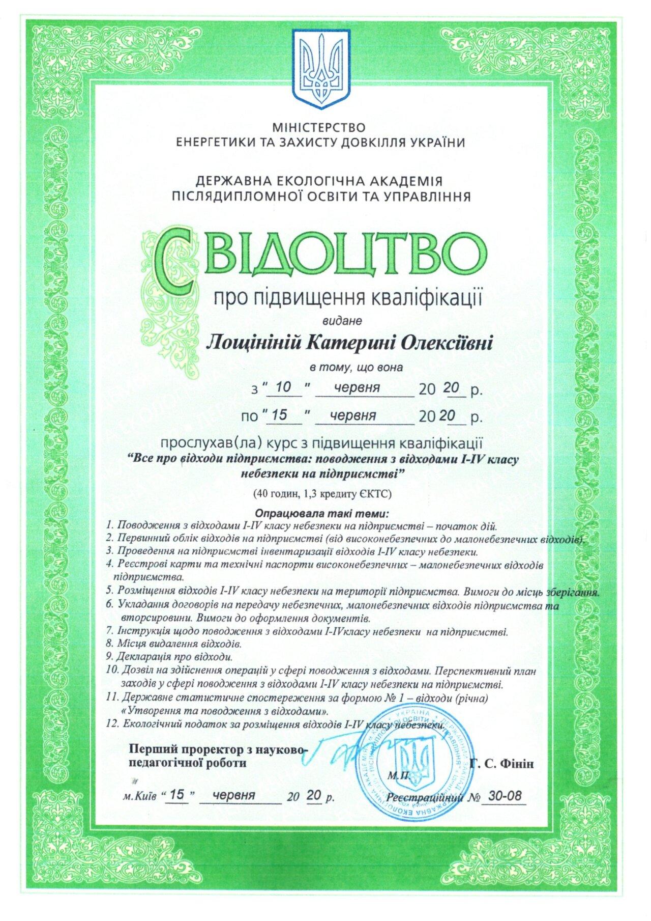 https://pb-bazis.com/wp-content/uploads/2020/06/sertifikat-po-othodam-1280x1809.jpg